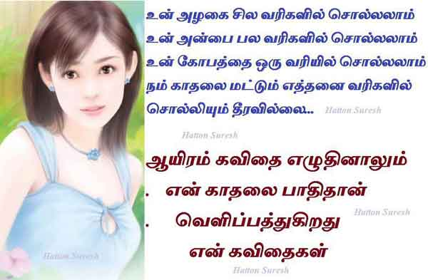 Tamil Love Kavithaigal Filed in: love poems photos,