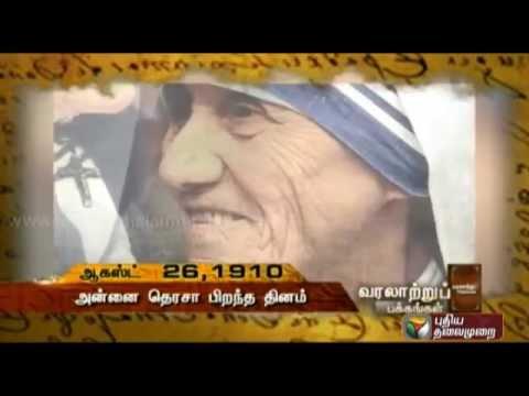 அன்னை தெரேசா வரலாறு (Mother Teresa History of the day 26-08-2014)