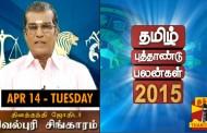 2015-16 Tamil New Year Horoscope, தமிழ் புத்தாண்டு பலன்கள்