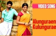 Chandi Veeran | Alunguraen Kulunguraen | Video Song | TrendMusic