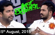 Thani Oruvan – Audio Release Function | Independence Day Special | Dt 15-08-15 | Sun TV