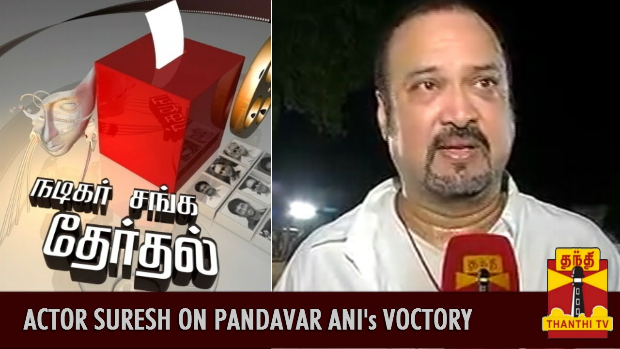 Exclusive : We want to Work for the Better 'Nadigar Sangam' : Actor Suresh to Thanthi TV