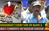Goundamani's Funny take on Rajinikanth & Kamal Haasan's Comments on Nadigar Sangam