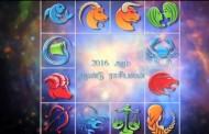 2016 ஆம் ஆண்டு ராசிபலன்கள் :2016 Yearly Horoscope : 2016 Yearly Predictions