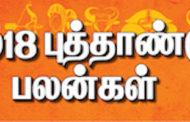 New Year Rasi Palan 2018 In Tamil | ராசி பலன்கள்