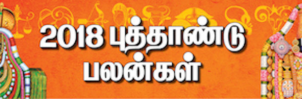 New Year Rasi Palan 2018 In Tamil   ராசி பலன்கள்