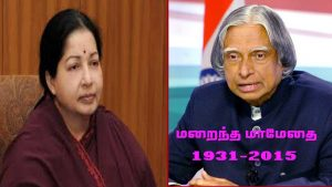 Due to the physical well-being did not attend the funeral of Abdul Kalam: Jeyalalitha