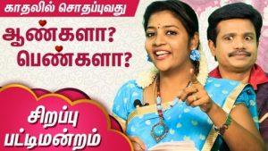 Read more about the article Madurai Muthu காதலர் தின பட்டிமன்றம் 2021 – Part 1   Ultimate Comedy Pattimandram