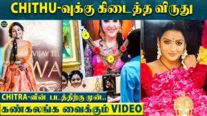 Read more about the article Chitra-வின் படத்திற்கு முன் வைக்கப்பட்ட Chithu வாங்கிய விருது – Emotional Video