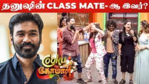 Read more about the article Cooku With Comali போட்டியாளர் தனுஷின் Classmate ஆ?