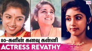 Read more about the article 50-வயதில் குழந்தை பெற்று வளர்க்கும் Actress Revathy